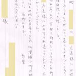 ライフデリ長野店への手紙