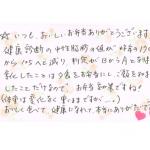 ライフデリ諏訪店へのお手紙