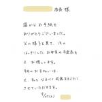 配食サービスライフデリ尼崎店への手紙