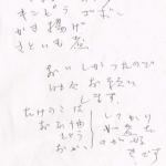 ライフデリ長野店へのお手紙