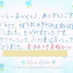 ライフデリ長野店へのメッセージ