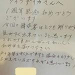 配食サービスのライフデリ大田店への手紙
