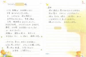 尼崎店への手紙