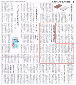 日本シニアリビング新聞