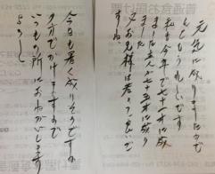 八王子手紙
