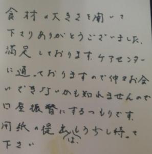 20150826諏訪店手紙 橋本さん2