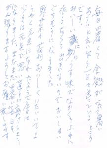 201508015松本店手紙 岩渕2