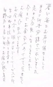 20150815松本店 折井