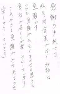 20150819松本店手紙 酒井