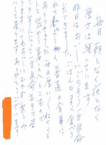 201508015松本店手紙 岩渕4