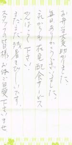 20150819川崎宮前店手紙