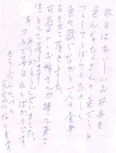 201508015松本店手紙 岩渕6