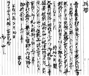 20150804川越手紙②