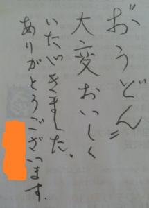 20150826諏訪店手紙 長崎さん