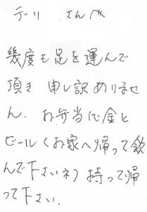 20150820尼崎店手紙