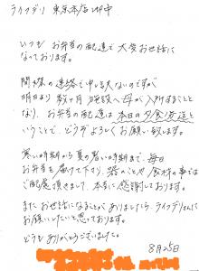 20150826東京本店手紙 杉さん