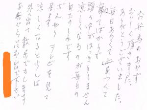 201508015松本店手紙 岩渕5