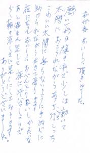 201508015松本店手紙 岩渕1