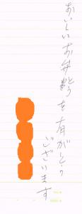 20150925松本店手紙