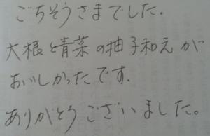 20150911諏訪店手紙①