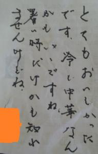 20150826諏訪店手紙 橋本さん