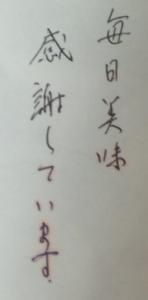 20150911諏訪店手紙②