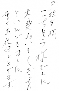 20150831神戸東灘店手紙