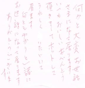 20150928松本店手紙