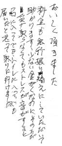 20151028品川店お手紙
