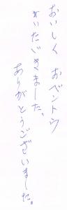 20151009松本店手紙