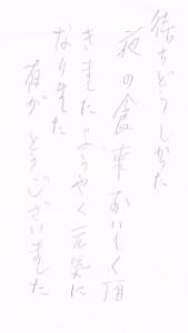 20150912松本店手紙
