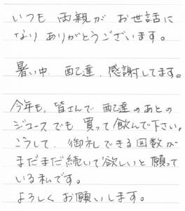 20150801尼崎店手紙