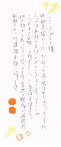 20151024川越店お手紙