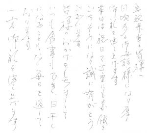 20151126成田店お手紙