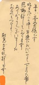 20151118川崎宮前お手紙