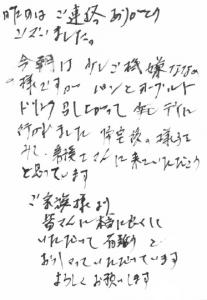 20151106尼崎店お手紙①