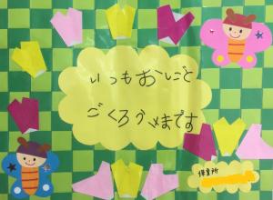 20151124鹿児島店お手紙