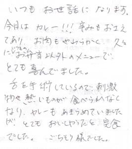 20151119宮崎店お手紙