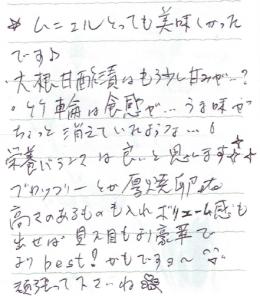 20151118宮崎店お手紙