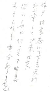 20151104尼崎店お手紙