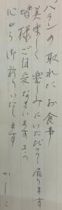 20151119広島中店お手紙