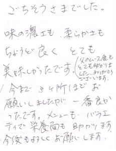 20151111宮崎店お手紙