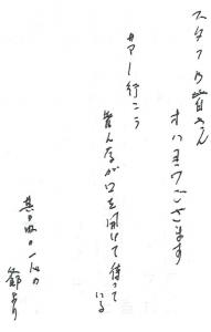 20151218宮崎店俳句