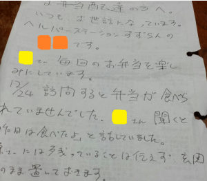 20151225大田店ヘルパーさんお手紙