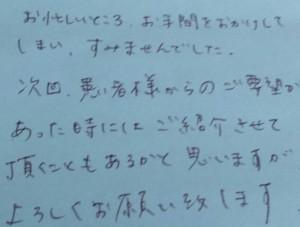 20151216大田店お手紙