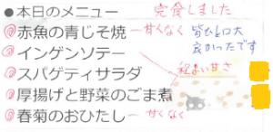 20151202尼崎店お手紙
