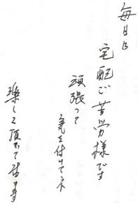 20151215宮崎店お手紙