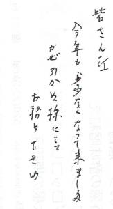 20151222宮崎店お手紙
