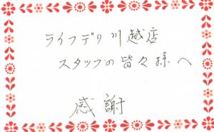 20151212川越店お手紙