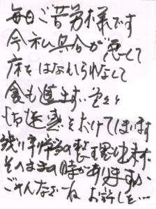 20151217川崎宮前店お手紙